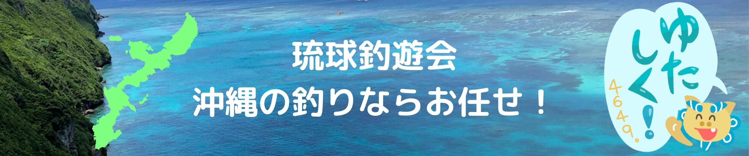 琉球釣遊会